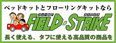 Field Strikeベッドキット特集(エブリイワゴン エブリイバン DA64 DA17)