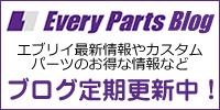 エブリイカスタムパーツ専門店 Every Partsのブログ